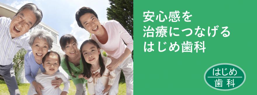 都営大江戸線 蔵前駅 徒歩1分の歯医者